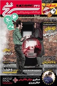 نسخه دیجیتالی کتاب دوهفته نامه همشهری سرنخ - شماره 347 - نیمه اول اسفند ماه 97