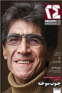 نسخه دیجیتالی کتاب ماهنامه همشهری24 - شماره 106 - دی ماه 97