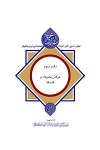 نسخه دیجیتالی کتاب مجموعه مقالات اولین همایش میراث مشترک ایران و عراق - جلد سوم