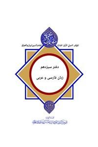 نسخه دیجیتالی کتاب مجموعه مقالات اولین همایش میراث مشترک ایران و عراق - جلد سیزدهم