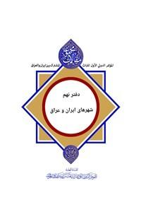 نسخه دیجیتالی کتاب مجموعه مقالات اولین همایش میراث مشترک ایران و عراق - جلد نهم