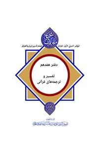 نسخه دیجیتالی کتاب مجموعه مقالات اولین همایش میراث مشترک ایران و عراق - جلد هفدهم