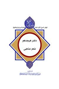 نسخه دیجیتالی کتاب مجموعه مقالات اولین همایش میراث مشترک ایران و عراق - جلد هجدهم