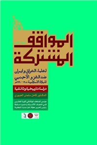 نسخه دیجیتالی کتاب المواقف المشترکه - جلد اول