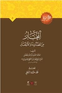 نسخه دیجیتالی کتاب المختار من القصائد و الاشعار