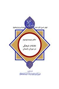 نسخه دیجیتالی کتاب مجموعه مقالات اولین همایش بین المللی میراث مشترک ایران و عراق - جلد بیست و دوم