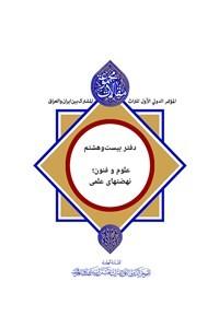 نسخه دیجیتالی کتاب مجموعه مقالات اولین همایش بین المللی میراث مشترک ایران و عراق - جلد بیست و هشتم