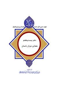 نسخه دیجیتالی کتاب مجموعه مقالات اولین همایش بین المللی میراث مشترک ایران و عراق - جلد بیست و هفتم