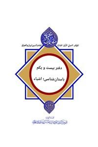 نسخه دیجیتالی کتاب مجموعه مقالات اولین همایش بین المللی میراث مشترک ایران و عراق - جلد بیست و یکم