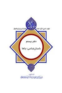 نسخه دیجیتالی کتاب مجموعه مقالات اولین همایش بین المللی میراث مشترک ایران و عراق - جلد بیستم