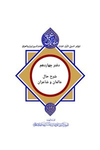 نسخه دیجیتالی کتاب مجموعه مقالات اولین همایش بین المللی میراث مشترک ایران و عراق - جلد چهاردهم