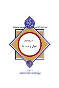 نسخه دیجیتالی کتاب مجموعه مقالات اولین همایش بین المللی میراث مشترک ایران و عراق - جلد چهارم