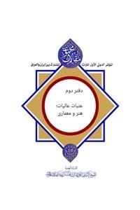 نسخه دیجیتالی کتاب مجموعه مقالات اولین همایش میراث مشترک ایران و عراق - جلد دوم