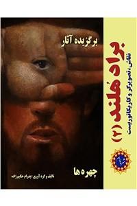 نسخه دیجیتالی کتاب برگزیده آثار براد هلند - جلد دوم