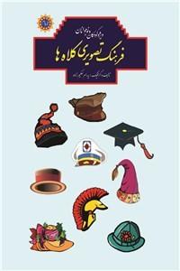 نسخه دیجیتالی کتاب فرهنگ تصویری کلاه ها