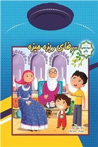 نسخه دیجیتالی کتاب رضای ریزه میزه