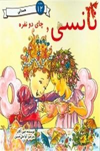نسخه دیجیتالی کتاب نانسی و چای دو نفره