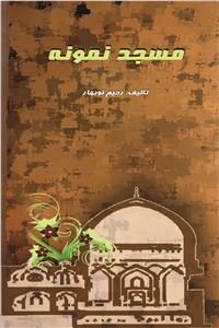 نسخه دیجیتالی کتاب مسجد نمونه