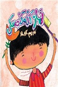 نسخه دیجیتالی کتاب نماز کله گنجشکی - جلد دوم