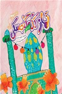 نسخه دیجیتالی کتاب نماز کله گنجشکی - جلد سوم