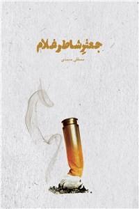نسخه دیجیتالی کتاب جعفر شاطر غلام و چند داستان دیگر