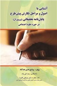 نسخه دیجیتالی کتاب آشنایی با اصول و مراحل نگارش پیش طرح پایان نامه تحقیقاتی - پروپوزال