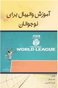 نسخه دیجیتالی کتاب آموزش والیبال برای نوجوانان