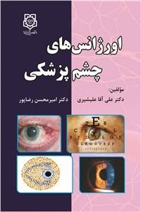نسخه دیجیتالی کتاب اورژانس های چشم پزشکی