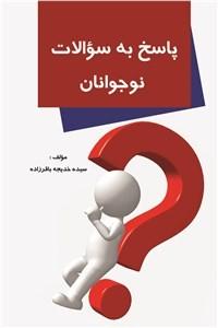 نسخه دیجیتالی کتاب پاسخ به سوالات نوجوانان