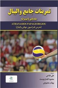 نسخه دیجیتالی کتاب تمرینات جامع والیبال مقدماتی تا پیشرفته