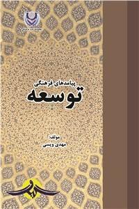 نسخه دیجیتالی کتاب پیامدهای فرهنگی توسعه