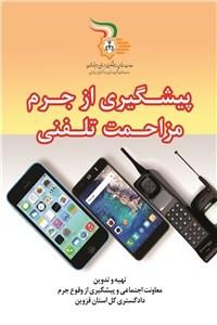 نسخه دیجیتالی کتاب پیشگیری از جرم مزاحمت تلفنی