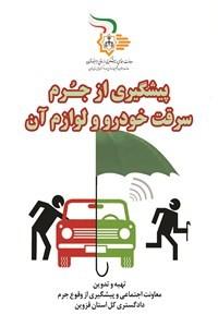 نسخه دیجیتالی کتاب پیشگیری از سرقت خودرو و لوازم آن