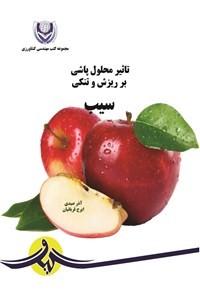 نسخه دیجیتالی کتاب تاثیر محلول پاشی بر ریزش و تنکی سیب