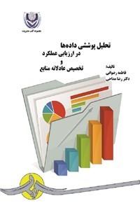 نسخه دیجیتالی کتاب تحلیل پوششی داده ها در ارزیابی عملکرد و تخصیص عادلانه منابع