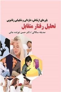 نسخه دیجیتالی کتاب تحلیل رفتار متقابل - باورهای ارتباطی دلزدگی و شکیبایی زناشویی