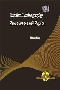 نسخه دیجیتالی کتاب persian lexicography structure and style