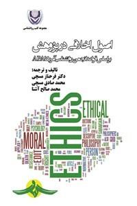 نسخه دیجیتالی کتاب اصول اخلاقی در پژوهش