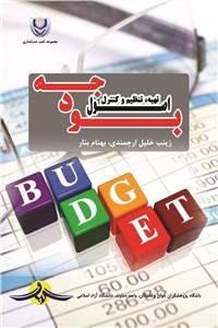 نسخه دیجیتالی کتاب اصول تهیه و تنظیم و کنترل بودجه