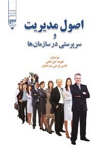 نسخه دیجیتالی کتاب اصول مدیریت و سرپرستی در سازمان ها
