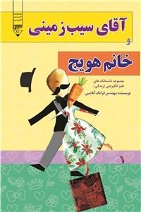 نسخه دیجیتالی کتاب آقای سیب زمینی و خانم هویج - مجموعه داستانک های طنز انگیزشی
