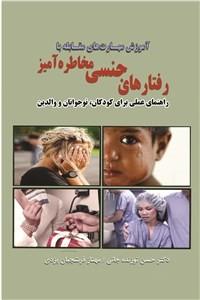 نسخه دیجیتالی کتاب آموزش مهارت های مقابله با رفتارهای جنسی مخاطره آمیز