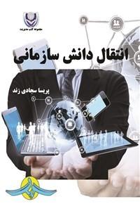 نسخه دیجیتالی کتاب انتقال دانش سازمانی