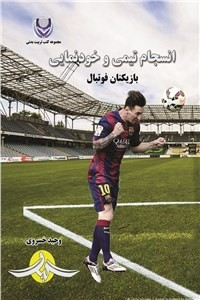 نسخه دیجیتالی کتاب انسجام تیمی و خودنمایی بازیکنان فوتبال