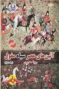 نسخه دیجیتالی کتاب آئین های عصر سیاه مغول - جلد اول
