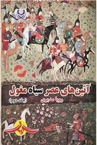 نسخه دیجیتالی کتاب آئین های عصر سیاه مغول - جلد دوم
