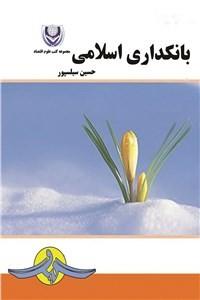 نسخه دیجیتالی کتاب بانکداری اسلامی