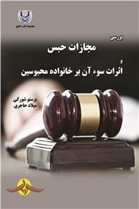 نسخه دیجیتالی کتاب بررسی مجازات حبس و اثرات سوء آن بر خانواده محبوسین