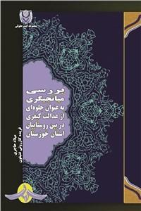نسخه دیجیتالی کتاب بررسی میانجیگری به عنوان جلوه ای از عدالت کیفری در بین روستاییان و عشایر استان خوزستان
