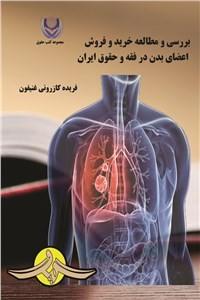 نسخه دیجیتالی کتاب بررسی و مطالعه خرید و فروش اعضای بدن در فقه و حقوق ایران